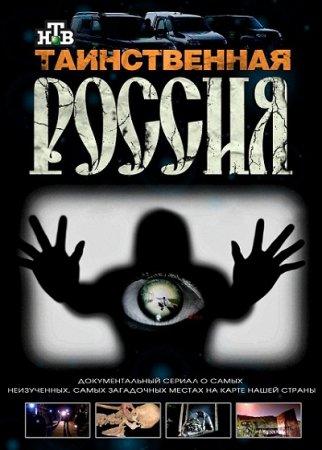 Скачать Таинственная Россия / 1-й сезон[2011] SATRip