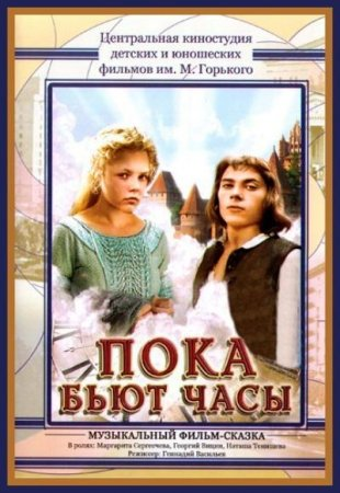 Скачать фильм Пока бьют часы (1976)