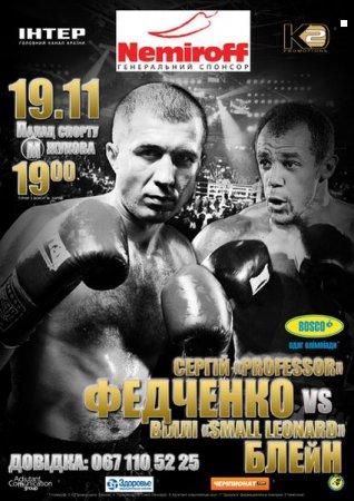 Скачать с letitbit Бокс. Сергей Федченко vs Вилли Блэйн (2011/)