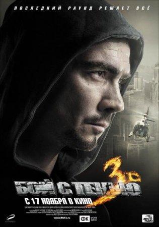 Скачать фильм Бой с тенью 3: Последний раунд (2011)