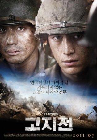Скачать фильм Линия фронта (2011)