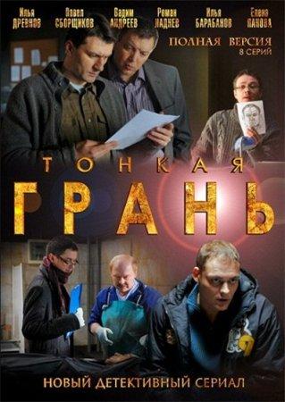 Скачать Тонкая Грань (2011) DVDRip