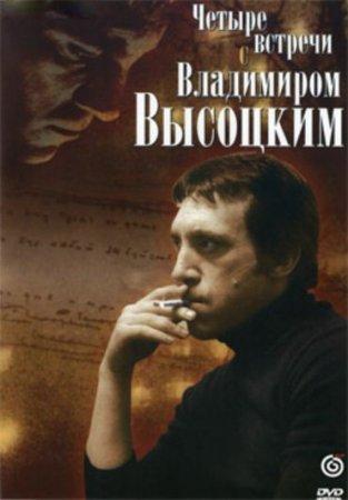 Скачать с letitbit Встречи с Владимиром Высоцким (1987)