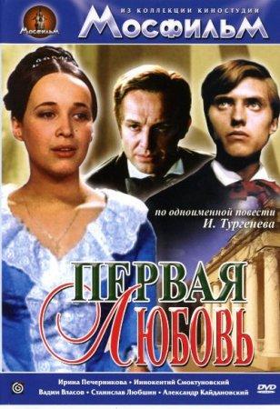 Скачать фильм Первая любовь (1968)