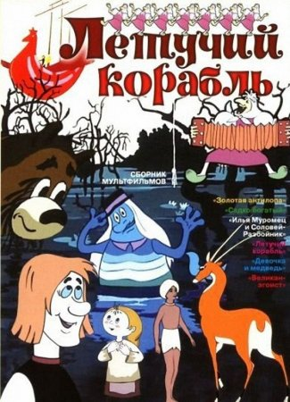 Скачать с letitbit Сборник мультфильмов. Летучий корабль (1954-1982)