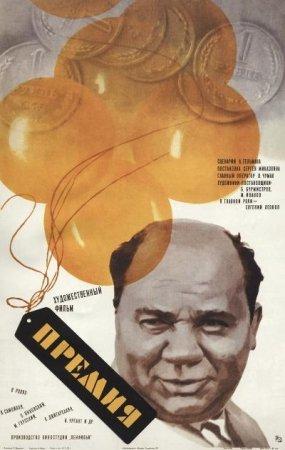 Скачать с letitbit Премия (1976)