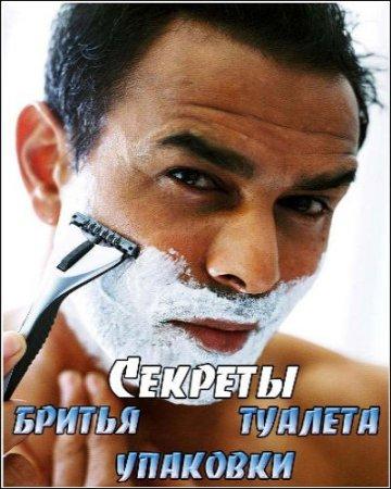 Скачать с letitbit Секреты: бритья, туалета, упаковки (2006 - 2007)