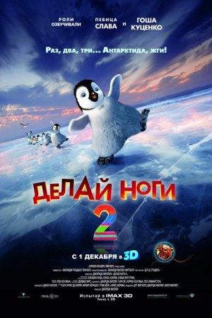 Скачать мультфильм Делай ноги 2 (2011)