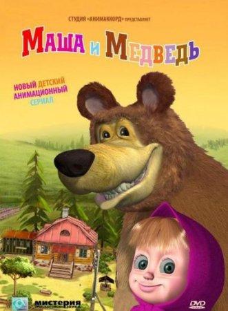 Скачать с letitbit Маша и Медведь [01-21 Серия] DVDRip