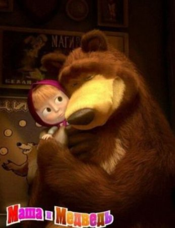Скачать с letitbit Маша и Медведь 21 серия (2011) DVDRip