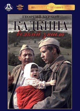 Скачать фильм Кадкина всякий знает (1976)