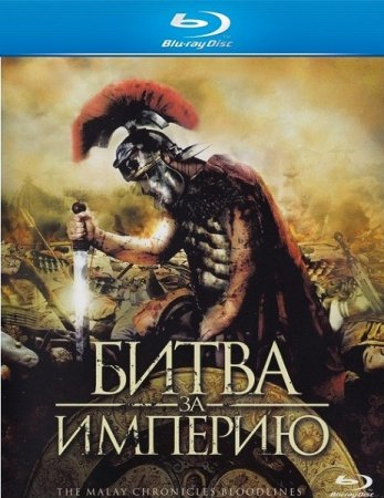 Скачать фильм Битва за империю (2011)
