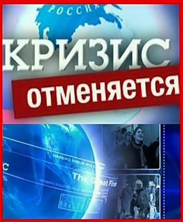 Скачать с letitbit Кризис отменяется (2011)