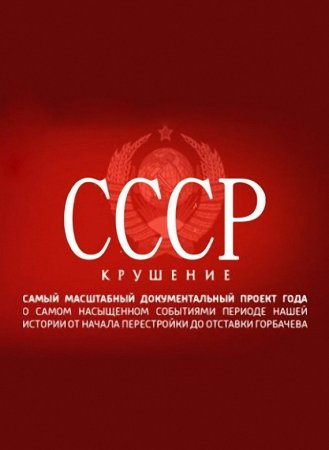 Скачать с letitbit СССР. Крушение [2011] SATRip
