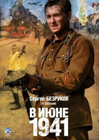 Скачать сериал В Июне 01-го [2008]