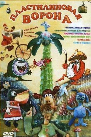Скачать Пластилиновая ворона. Советские мультфильмы [1981-1986] DVDRip