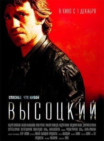 Скачать фильм Высоцкий. Спасибо, что живой [2011]