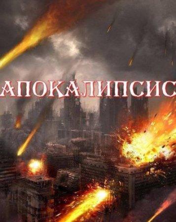 Скачать с letitbit Апокалипсис [2011] SATRIp