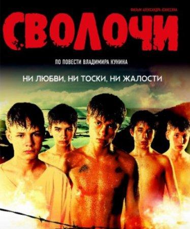 Скачать Сволочи [2006]