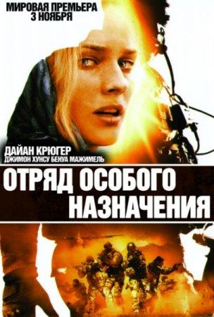 Скачать фильм Отряд особого назначения (2011)