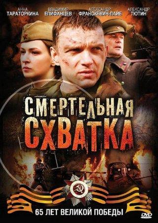 Скачать фильм Смертельная схватка [2010] DVDRip