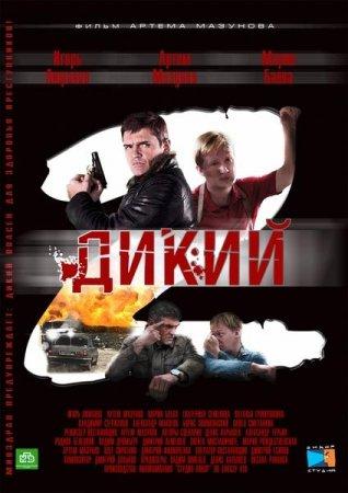 Скачать с letitbit Дикий-2 (2011) SATRip