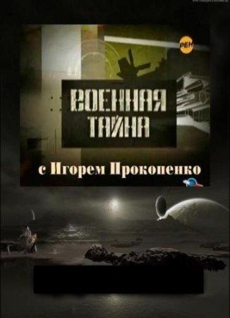 Скачать с letitbit Военная тайна с Игорем Прокопенко / эфир 24.03.2012