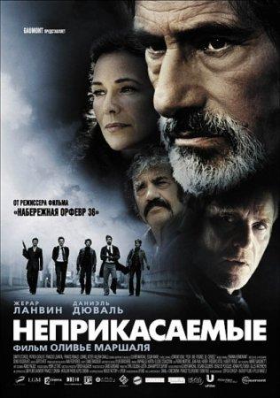 Скачать фильм Неприкасаемые (2011)