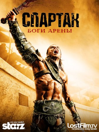 Скачать Спартак: Боги Арены [2011]