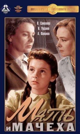 Скачать фильм Мать и мачеха (1964)