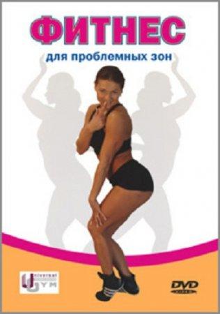 Скачать с letitbit Фитнес для проблемных зон (2006)