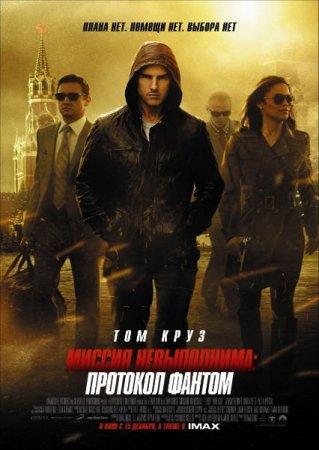 Скачать фильм  Миссия невыполнима: Протокол Фантом (2011)