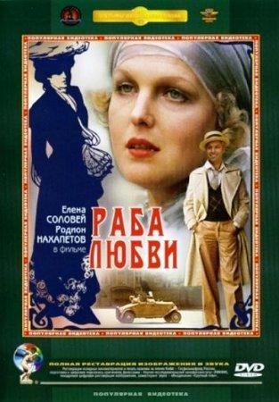 Скачать фильм Раба любви (1975)