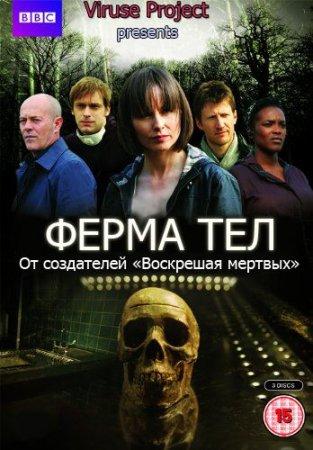 Скачать Ферма тел [1 сезон | 2011] HDTVRip