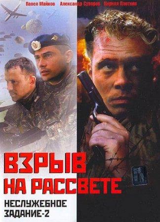 Скачать Неслужебное задание 2. Взрыв на рассвете (2004)