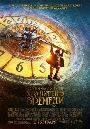 Скачать фильм Хранитель времени  (2011)