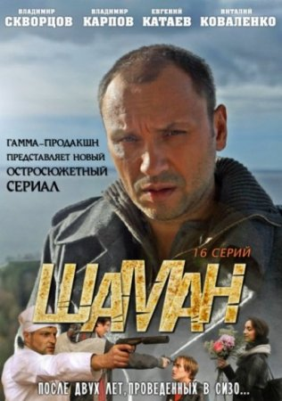 Скачать с letitbit Шаман (2011) SATRip