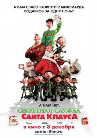 Скачать мультфильм Секретная служба Санта-Клауса (2011)