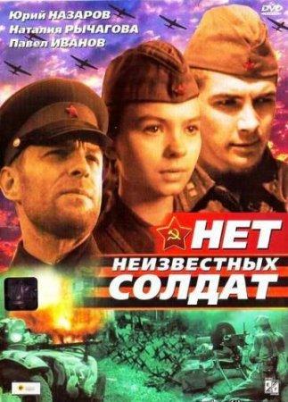 Скачать фильм Нет неизвестных солдат (1965)