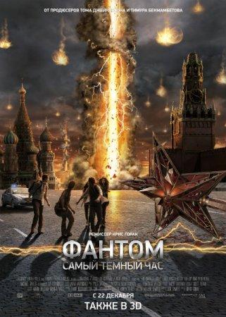 Скачать фильм Фантом (2011)