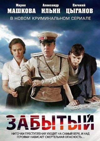Скачать сериал Забытый [2011] SATRip