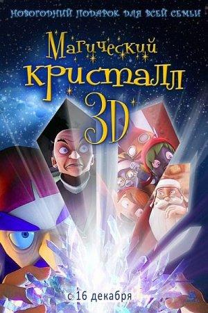 Скачать мультфильм Магический кристалл 3D (2011)
