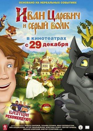 Скачать мультфильм Иван Царевич и Серый Волк (2011)