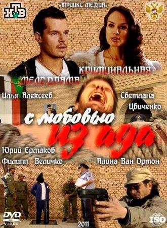 Скачать с letitbit С любовью из ада (2011)