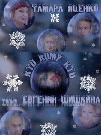 Скачать с letitbit Кто кому кто (2011)