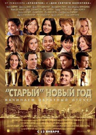 Скачать фильм «Старый» Новый год (2011)