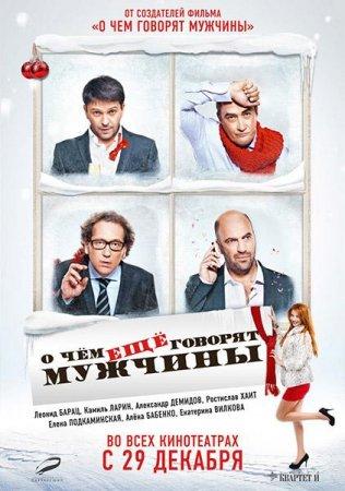 Скачать фильм О чём ещё говорят мужчины (2011)