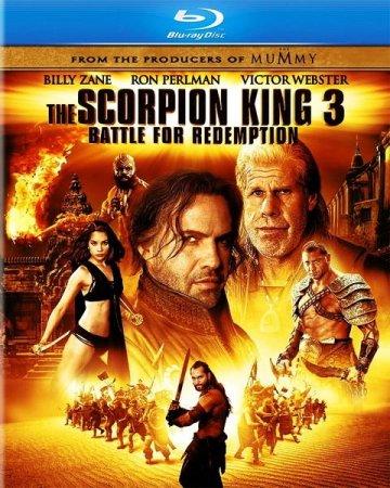 Скачать фильм Царь скорпионов: Книга мертвых (2012)