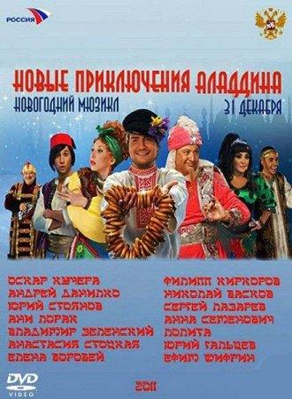 Скачать с letitbit Новые приключения Аладдина (2011)