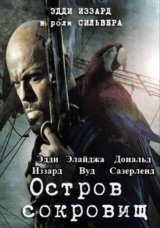 Скачать фильм Остров сокровищ [2012]